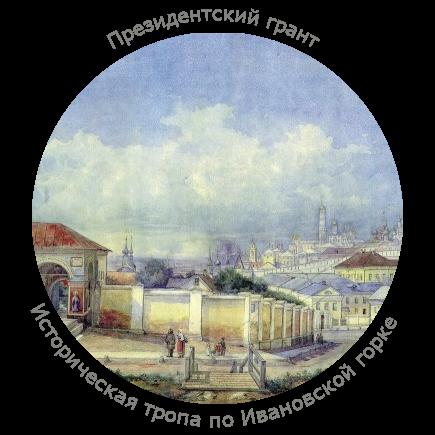 Историческая тропа